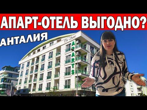 Способ КАК ДЁШЕВО отдохнуть в Турции! Апарт-отель в ТУРЦИЯ АНТАЛИЯ/The Suites Antalya - цены/Анталия