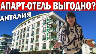 Способ КАК ДЁШЕВО отдохнуть в Турции Апарт отель в ТУРЦИЯ АНТАЛИЯ The Suites Antalya цены Анталия