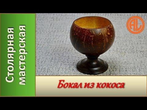 видео: Бокал из кокоса. Деревянная посуда / how to make a goblet of coconut