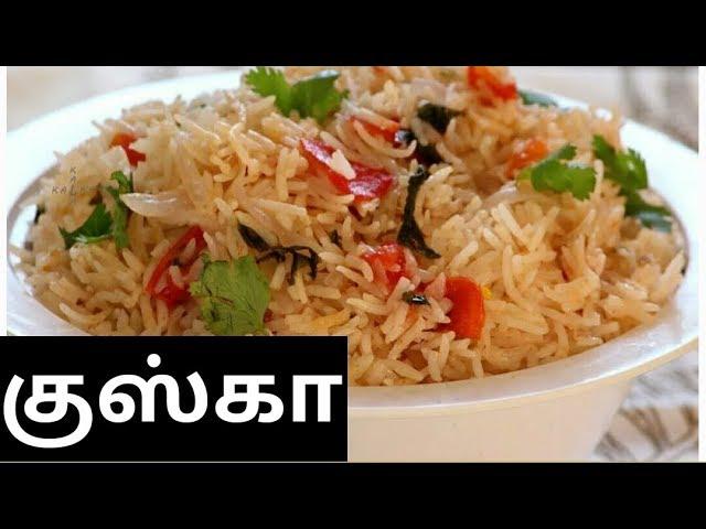 Biriyaani kuska Recipe குஸ்கா செய்முறை