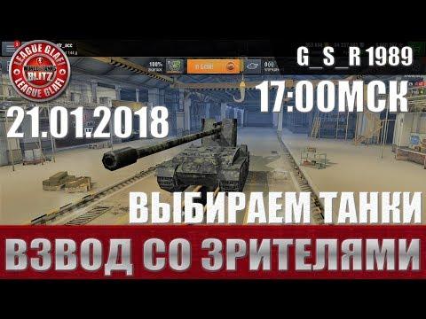 WoT Blitz - G_S_R_1989 игра со зрителями- World of Tanks Blitz (WoTB)