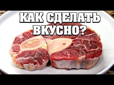 Как вкусно приготовить говядину на кости?