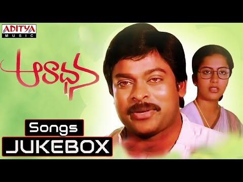 Aaradhana Telugu Movie Full Songs   Jukebox  Chiranjeevi, Suhasini, Radhika