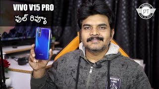 VIVO V15 Pro Review With Pros & Cons ll in Telugu ll