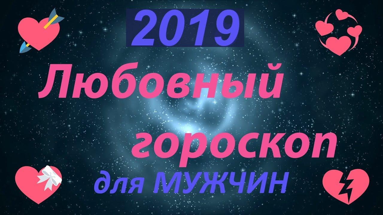 Гороскоп на 2019 год для Скорпиона: женщины и мужчины
