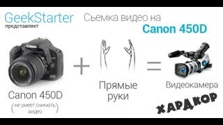 Снимаем видео на Canon 450D(Невозможное возможно или как снять видео на Canon 450D Скачать программу можно тут: http://sourceforge.net/projects/eos-movrec/..., 2012-08-06T09:59:44.000Z)