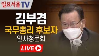[LIVE] 0507 국회 인사청문특위 - ③김부겸 국…