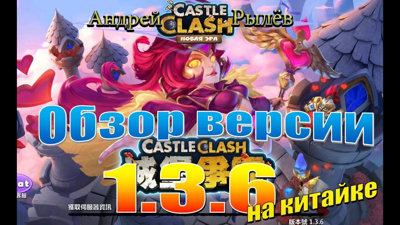 Битва Замков, Обзор обновления 1.3.6 на китайке