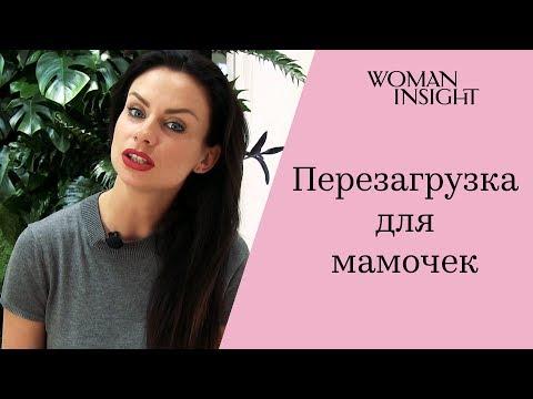 """""""Перезагрузка жизни для мамочек"""" Керимова Светлана"""