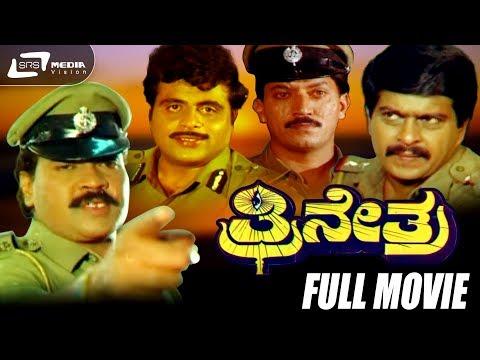 Thrinethra – ತ್ರೀನೇತ್ರ  Kannada Full Movie  Tiger Prabhakar  Shankarnag  Action Movie