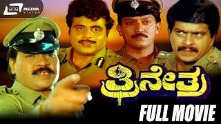 Thrinethra – ತ್ರೀನೇತ್ರ| Kannada Full Movie| Tiger Prabhakar| Shankarnag| Action Movie