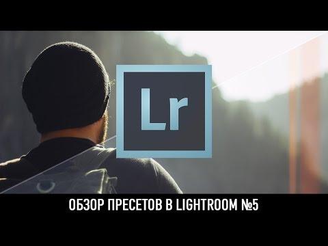 Обзор пресетов (preset) в Lightroom №5