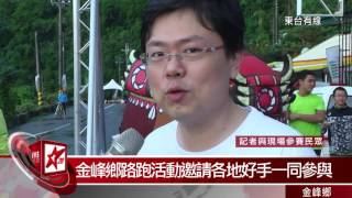 20161126 金峰鄉路跑系列活動 邀請民眾一同參加