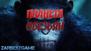 Planet of the Apes: Last Frontier - ИГРОФИЛЬМ. ПОЛНАЯ ВЕРСИЯ!
