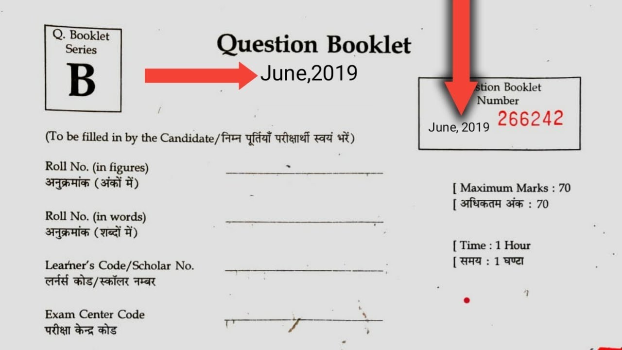 NDA Question Paper Leaked?