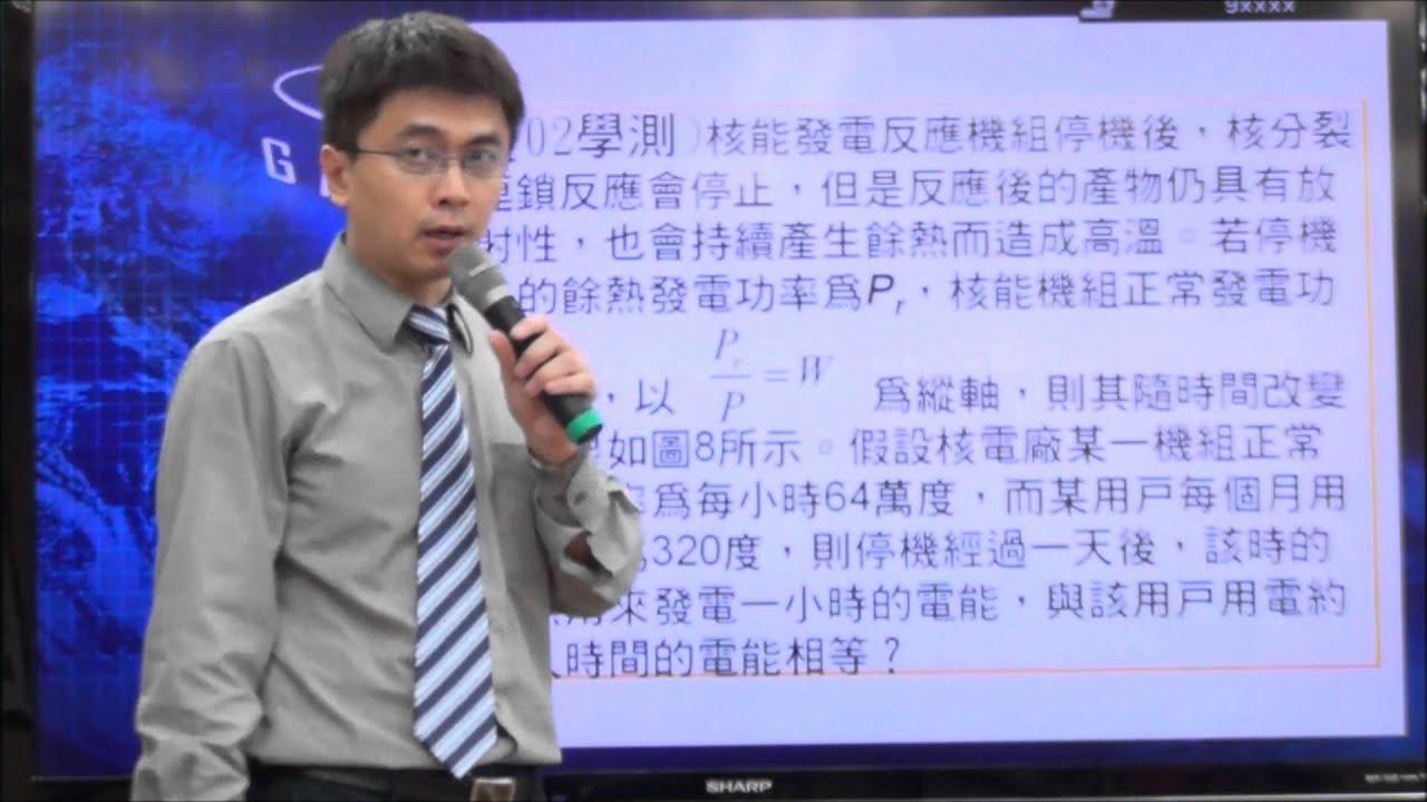 102.40(102學測)核能發電反應機組停機後 - YouTube