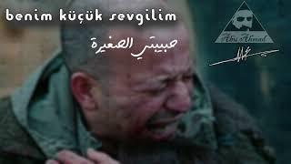benim küçük sevgilim - أغنية حبيبتي الصغيرة مترجمة مسلسل الحفرة