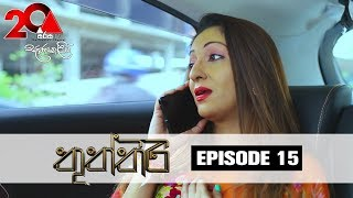 Thuththiri Sirasa TV 02nd July 2018 Ep 15 [HD] Thumbnail