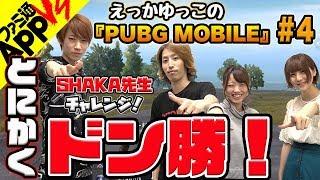 【PUBGMOBILE】#4 SHAKA先生チャレンジ!激戦区で危機的状況!?