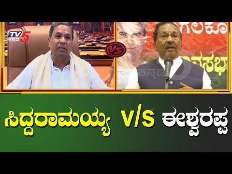 ಬಾಗಲಕೋಟೆಯಲ್ಲಿ ಸಿದ್ದರಾಮಯ್ಯ V/S ಈಶ್ವರಪ್ಪ ಫೈಟ್ ಫಿಕ್ಸ್ | Bagalkot Lok Sabha Election | TV5 Kannada