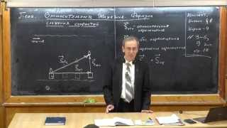 Урок 19. Относительность движения. Формула сложения скоростей.