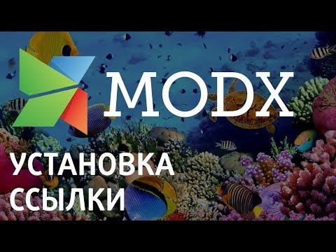 Как правильно разместить ссылку на Modx «Ядвига:Стартовый ...