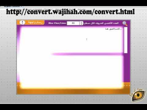 Arabic In Photoshop - L' Arabe Dans Photoshop - العربية في الفوتوشوب
