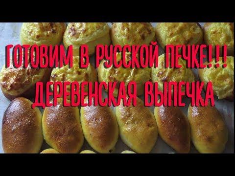 Готовим в русской печке!!! Деревенская выпечка - пирожки да шанежки!