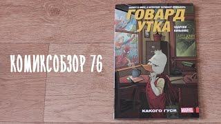 Комиксобзор № 76 - Говард Утка