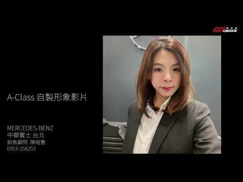 [業代影片投稿]賓士A-Class 自製形象影片 I Mercedes-Benz賓士 台北 銷售顧問_陳暄蕙