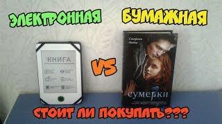 Электронная книга vs обычная. Стоит ли покупать?