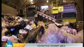 Подрядчик для разработки проекта мусороперерабатывающего завода до сих пор не найден в регионе(, 2018-03-06T06:38:21.000Z)