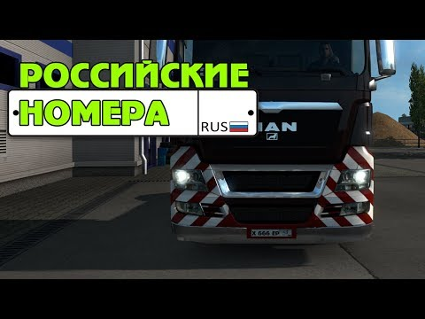 Как поменять номера в ETS 2 на Российские