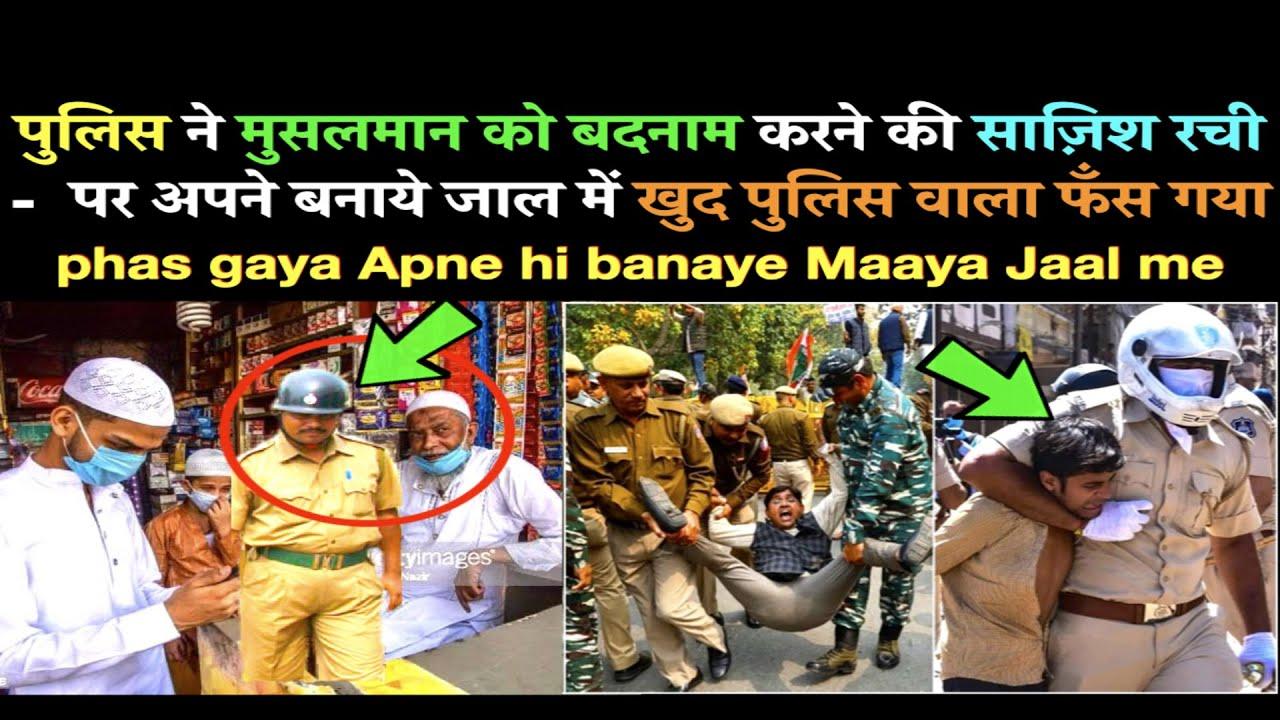 Muslim ko Badnaam karne me Khud Phas gaya Policewala | Indian police viral video |