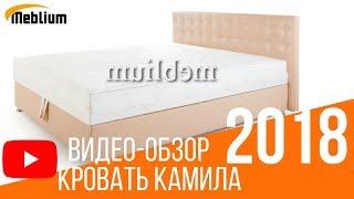 Видео-обзор двухспальная кровать Камила