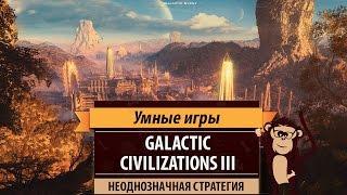 Galactic Civilizations 3. Обзор финальной версии
