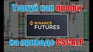 Урок торговли через Cscalp на Binance Futures установка настройка скальпинг