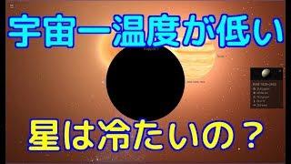 【褐色矮星】宇宙一低温の星の温度ってどれくらい?
