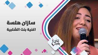 سازان هلسة - اغنية بنت الشلبية  - حلوة يا دنيا