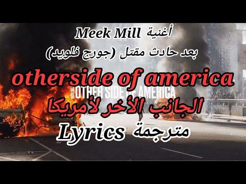 Meek Mill – Otherside of America (Lyrics) مترجمة