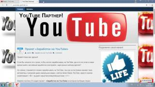 Заработок на чужих видео YouTube 2