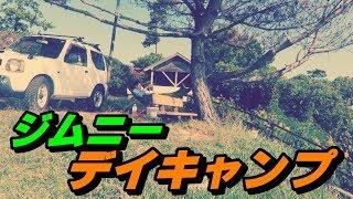 【ジムニー生活㉜】ジムニーサイドハンモックでデイキャンプ