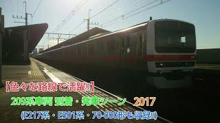 【色々な路線で活躍する‼】209系車両の到着・発車シーン集 2017(E217系・E501系・臨海高速70-000形も収録‼)