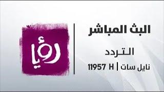 Roya TV Live Stream - البث المباشر قناة رؤيا