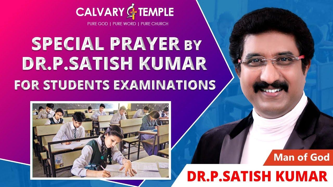 परीक्षा  लिखनेवाले विद्यार्थियों के लिए प्रभु के दास Dr. P. सतीश कुमार जी प्रार्थना करेंगे