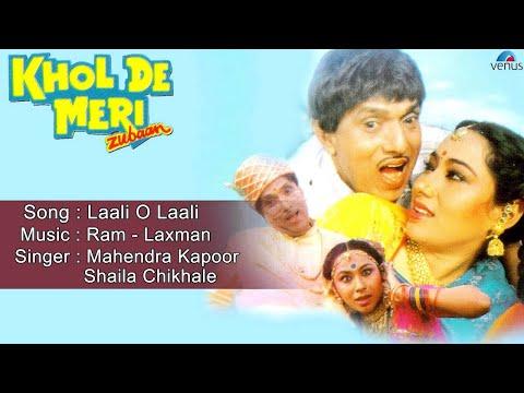 Khol De Meri Zubaan : Laali O Laali Full Audio Song | Dada Kondke, Bandini Mishra |