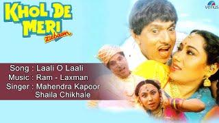 Khol De Meri Zubaan : Laali O Laali Full Audio Song   Dada Kondke, Bandini Mishra  