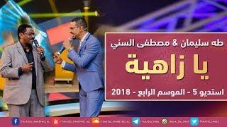 طه سليمان & مصطفى السني - يا زاهية - استديو 5 - 2018