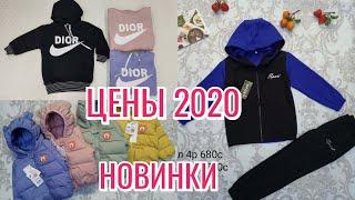 Рынок дордой. Бишкек детская одежда оптом.