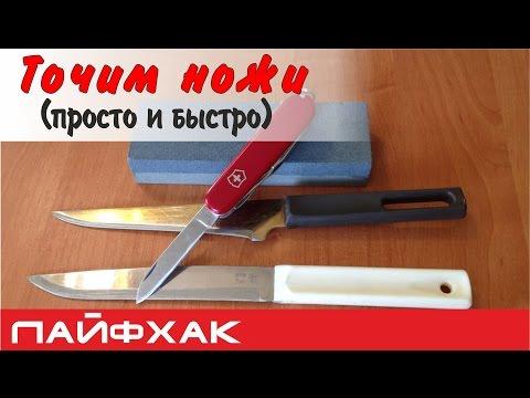 видео: Как заточить нож просто и быстро (3 мин)?